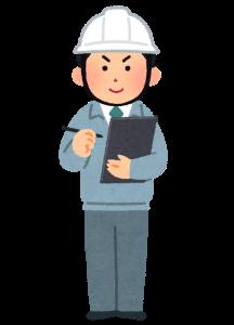job_genba_kantoku
