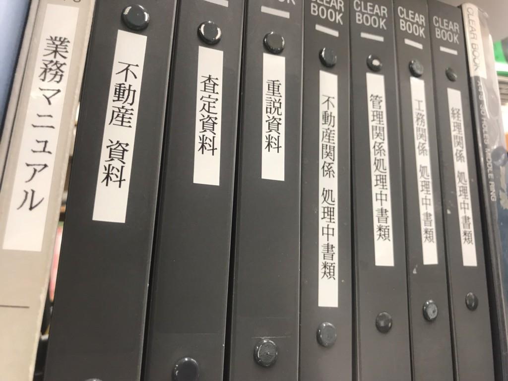 不動産部ファイル (2)