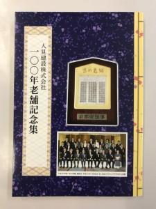 100年老舗記念集 表紙1