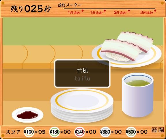 寿司打画像①
