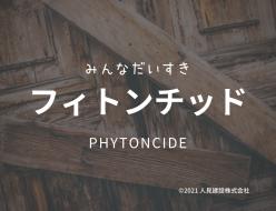 フィトンチッド (1)
